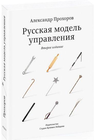 Русская модель управления прохоров а п