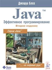Java Эффективное программирование (2-Издание) - фото 1