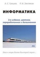 Информатика. 2-е издание, цветное переработанное и дополненное