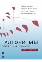 Алгоритмы: построение и анализ 3-е изд.