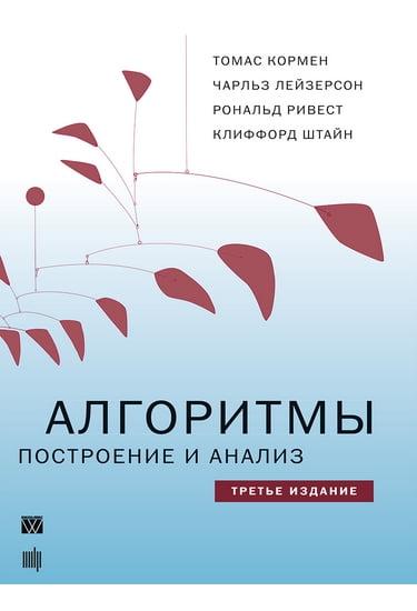 Алгоритмы: построение и анализ 3-е изд. - фото 1
