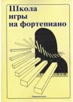 Школа игры на фортепиано. Ноты