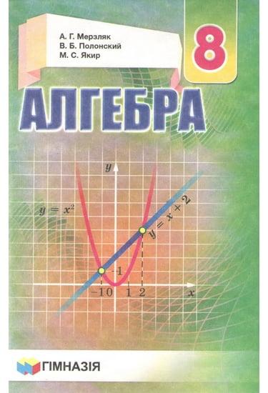 Мерзляк 8 класс алгебра решебник онлайн