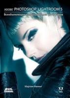 Adobe Photoshop Lightroom 5.Всеобъемлющее руководство для фотографов