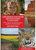 Современная технология цветокоррекции в PHOTOSHOP (цветное издание)