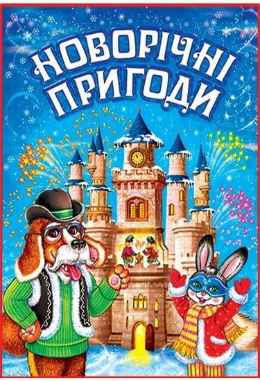 Новорічні пригоди (папір крейдяний). Яскрава подарункова книжка до новорічних свят - фото 1