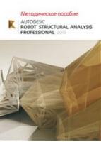 Методическое пособие AUTODESK ROBOT STRUCTURAL ANALYSIS PROFESSIONAL 2015
