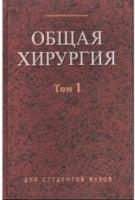 Общая хирургия. В 2 томах. Том 1