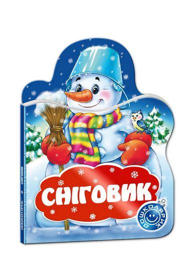 Сніговик - фото 1