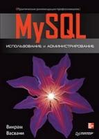 MySQL: использование и администрирование