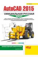 AutoCAD 2015: официальная русская версия. Эффективный самоучитель