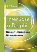 Interbase и delphi. Клиент-серверные базы данных / Осипов Д.Л./Дмк-Пресс