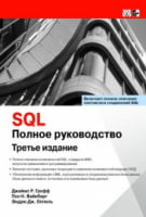 SQL: полное руководство. 3-е издание