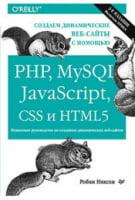 Создаем динамические веб-сайты с помощью PHP, MySQL, JavaScript, CSS и HTML5. 3-е изд./ Никсон Р.