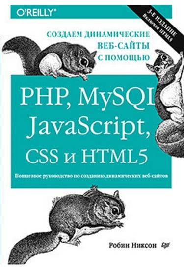 Создаем динамические веб-сайты с помощью PHP, MySQL, JavaScript, CSS и HTML5. 3-е изд./ Никсон Р. - фото 1
