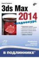 3ds Max 2014 (+ инф. на www.bhv.ru) В подлиннике.