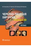 Черепно-лицевая хирургия в формате 3D: атлас