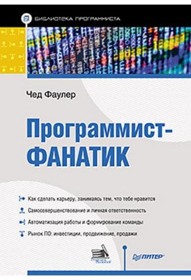 Программист-фанатик - фото 1