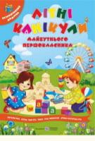 Літні канікули: Зошит майбутнього першокласника. Підручники та Посібники