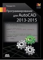 Программирование для AutoCAD 2013-2015