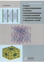Теория и проектирование быстрых перестраиваемых преобразований и слабосвязанных нейронных сетей.