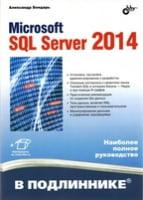 Microsoft SQL Server 2014. В подлиннике.