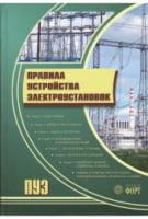 Правила устройства электроустановок. - 4-е изд. исправленное и дополненное (на русском языке). 2015