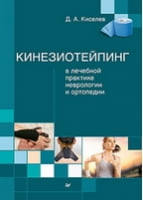 Кинезиотейпинг в лечебной практике неврологии и ортопедии