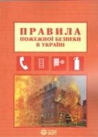 Правила пожежної безпеки в Україні. 2015 р.