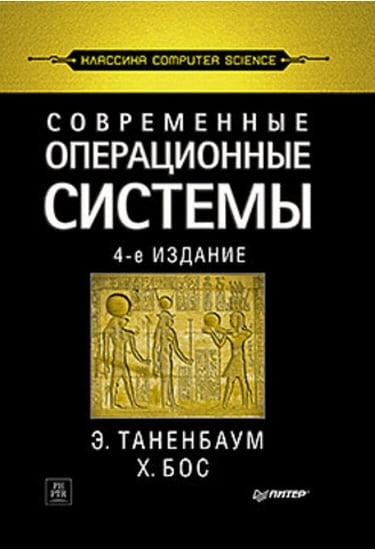 Современные операционные системы. 4-е изд. - фото 1