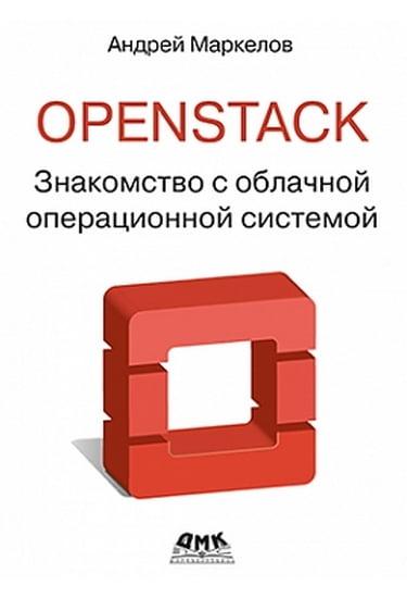 Openstack. Практическое знакомство с облачной операционной системой - фото 1