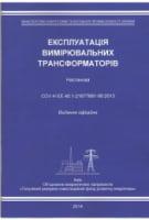 СОУ -Н ЕЕ 40.1-21677681-90:2013 Експлуатація вимірювальних трансформаторів. Настанова.