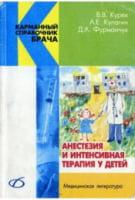 Анестезия и интенсивная терапия у детей. 3-е изд., перераб. и доп.