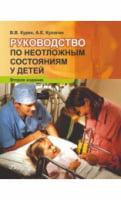 Руководство по неотложным состояниям у детей 2-е издание