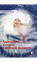 Адаптация и стресс в детском возрасте.