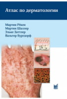 Атлас по дерматологии 2-е изд.