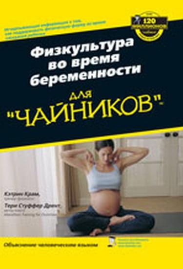 knizhka-seks-dlya-chaynikov