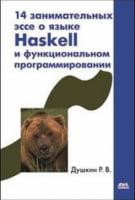 14 занимательных эссе о языке Haskel