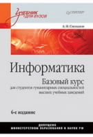 Информатика: Учебник для вузов. 6-е изд.