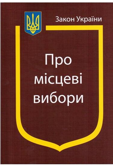 Закон України «Про місцеві вибори» - фото 1