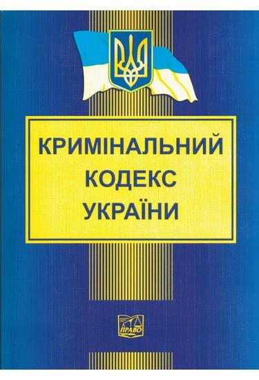 КРИМІНАЛЬНИЙ КОДЕКС УКРАЇНИ - фото 1
