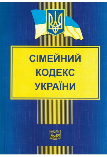Сімейний кодекс України - фото 1