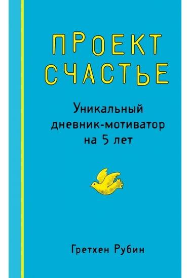 Проект Счастье. Уникальный дневник-мотиватор на 5 лет - фото 1