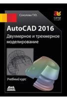AutoCAD 2016  Двухмерное и трехмерное моделирование (черно-белое издание)