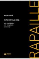 Культурный код: Как мы живем, что покупаем и почему. 2-е издание
