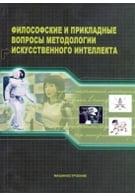 Философские и прикладные вопросы методологии искусственного интеллекта