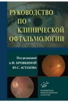 Руководство по клинической офтальмологии