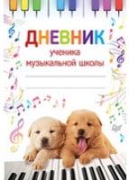 Дневник ученика музыкальной школы