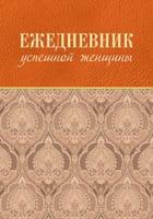 Ежедневник успешной женщины (бежевый, бежевый блок, недатированный), 3-е изд.