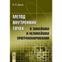 Метод внутренних точек в линейном и нелинейном программировании